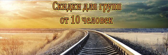 Безопасность на транспорте, обучение ж/д, безопасность Ростов, Обеспечение безопасности движения на ж/д транспорте